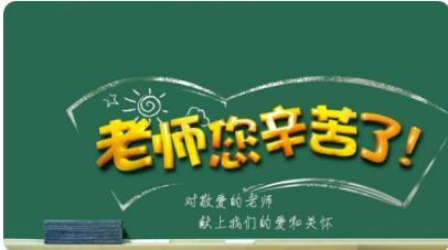 教师节个人心得体会2021三篇