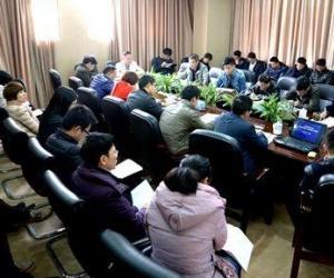 春节后收心会会议记录