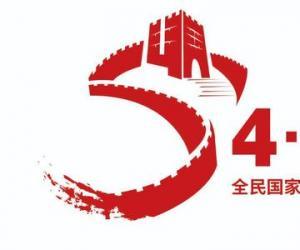 """""""4·15全民国家安全教育日""""宣传活动工作总结"""