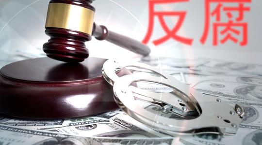 党风廉政建设和反腐败斗争情况调研报告