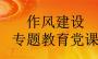 """""""三严三实""""专题党课学习心得体会三篇"""