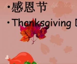 感恩节心存感恩的祝福语三篇